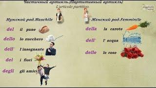 Итальянский язык.Урок 7.Частичный (партитивный) артикль.L'articolo partitivo.