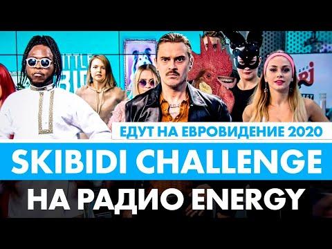 SKIBIDI CHALLENGE с Little Big на Радио ENERGY. Едут на Евровидение 2020! UNO