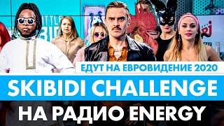 Baixar SKIBIDI CHALLENGE с Little Big на Радио ENERGY