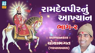 Ramdevpir Nu Akhyan Chotha Bhagat  Part 2 || Chotha Bhagat Ramamandal || Chotha Bhagat Nu Akhiyan
