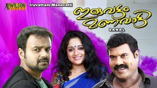 Iruvattam Manavaatti  Malayalam Full Movie Uncut | Kunchacko Boban | Kavya Madhavan | 1080 P HD |