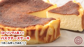 バスクチーズケーキ|お菓子なキッチンFoodTVStudioさんのレシピ書き起こし