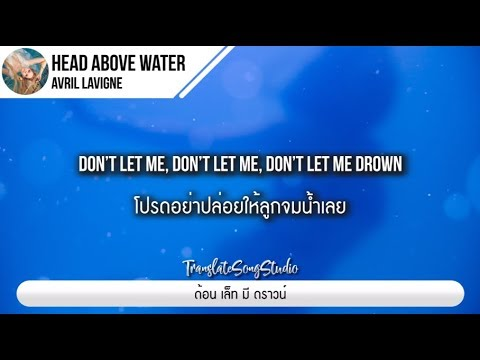 แปลเพลง Head Above Water - Avril Lavigne