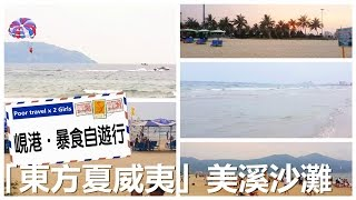 [Poor travel越南] 峴港.暴食自遊行 EP8 - ????「東方夏威夷」美溪沙灘 Da Nang Travel Vlog 2016