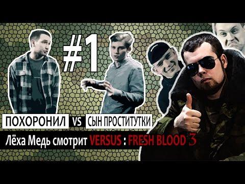 Лёха Медь смотрит Fresh Blood 3 - ПОХОРОНИЛ Vs СЫН ПРОСТИТУТКИ