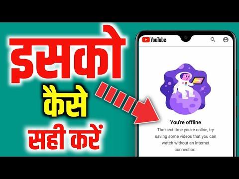 how to fix YouTube you're offline | YouTube nahi chal raha hai
