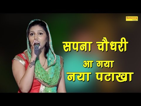 आ गया नया पटाखा | Aa Gaya Naya Patakha | Rewala Maharajpur Faridabad Ragni Compitition