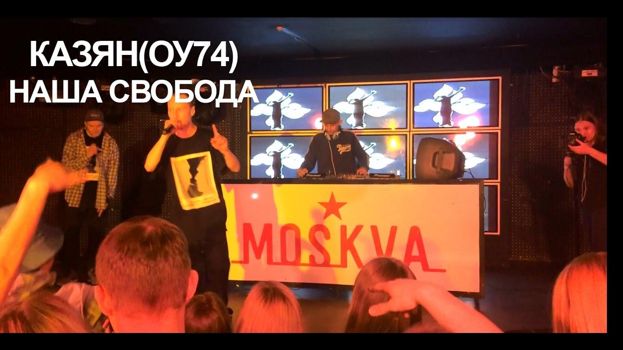 Казян - Наша свобода — Видео | ВКонтакте