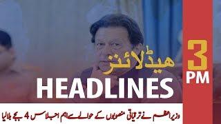 ARY News Headlines| PM Imran Khan summons meeting to discuss development projects | 3PM | 13Nov 2019