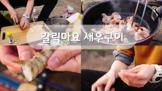 [캠핑요리] 갈릭마요 새우구이/camping food