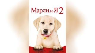 Марли и Я 2 (2011)