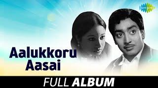 Aalukkoru Aasai - Full Album | R. Muthuraman, Jayachithra | Ilaiyaraaja