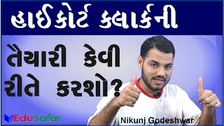 How to Prepare High Court Assistant Clerk exam | High Court Assistant Clerk syllabus