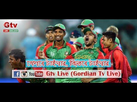 Funny video song of bd cricket team l Gtv LIve l Bangladesh Cricket l Tigers