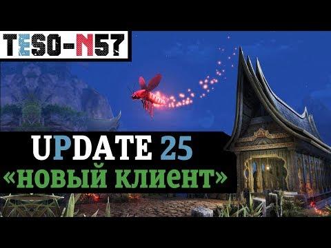 UPDATE 25 - Новый клиент, DLC Horrowstorm и много изменений. TESO(2020)