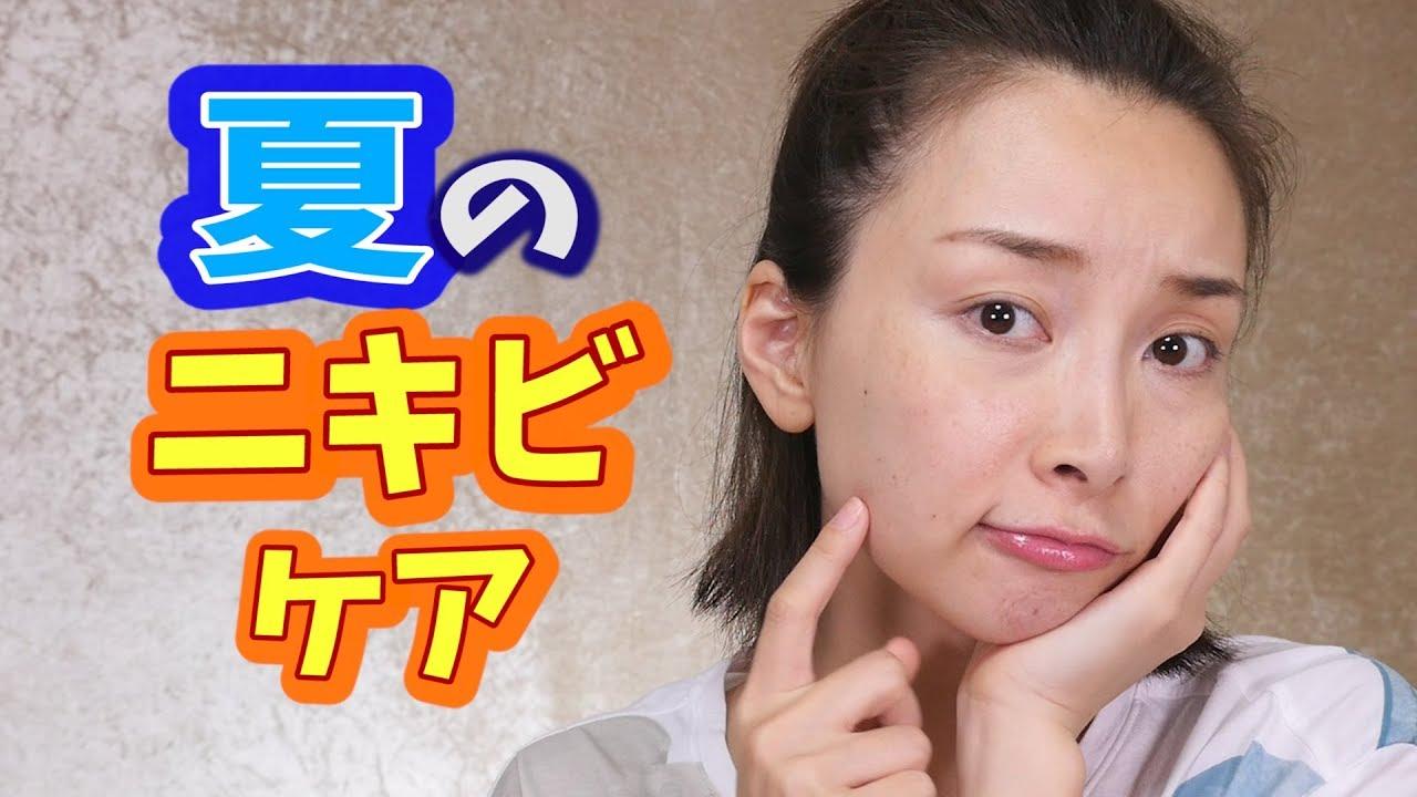 【肌荒れ】夏のニキビケア 〜スキンケア・気をつけること〜