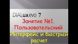 Dialux EVO 7. Занятие №1. Пользовательский интерфейс. Быстрый расчет
