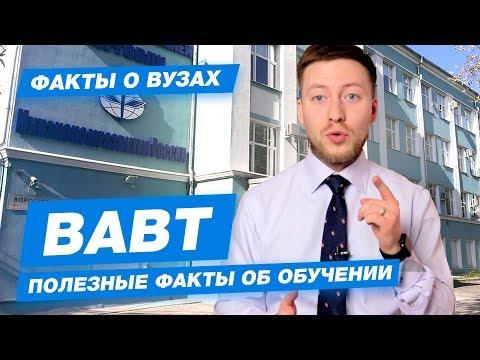 10 ФАКТОВ - ВАВТ Всероссийская академия внешней торговли