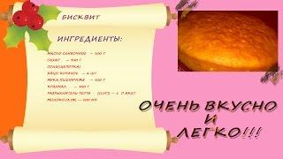 Бисквит.  Пошаговая инструкция