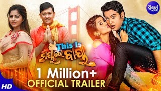 Official Trailer | This Is Maya Re Baya | Swaraj,Elina,Sidhant,Jhilik | Releasing on this 6th Oct