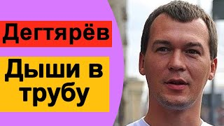 🔥 Дегтяреву надо рубить с плеча🔥 Пугачева 🔥