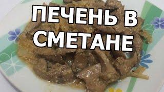 Как приготовить куриную печень. Куриная печень в сметане!(МОЙ САЙТ: http://ot-ivana.ru/ ☆ Блюда из печени: ..., 2016-06-14T05:52:58.000Z)
