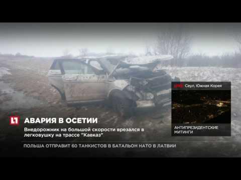 На трассе Кавказ произошла авария по вине сына бывшего мэра Владикавказа