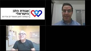 הרצאה אינטרנטית עם פרופ' ירון ארבל - כל מה שחשוב לדעת על כולסטרול רע ועל יתר כולסטרול משפחתי.