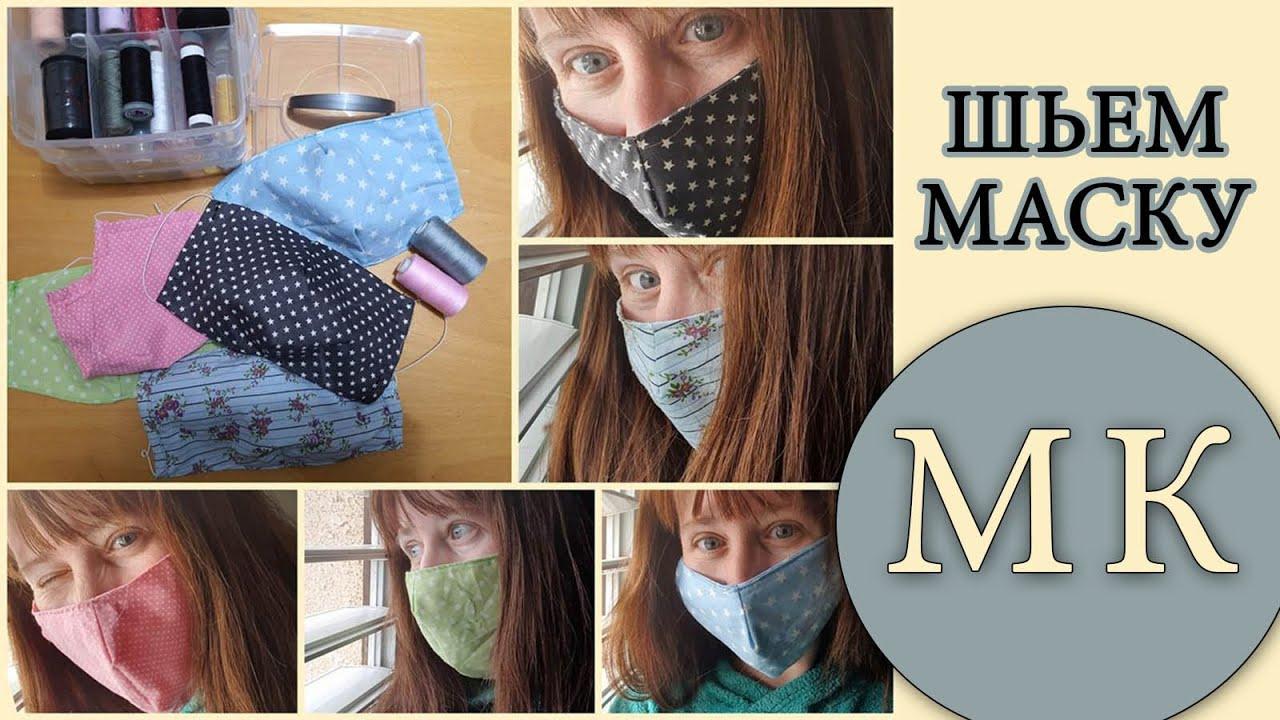 Как сшить маску !!!МК!!! Эффективна ли маска из ткани ...