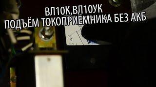 ВЛ10К, УК. Подъём токоприёмника без АБ.