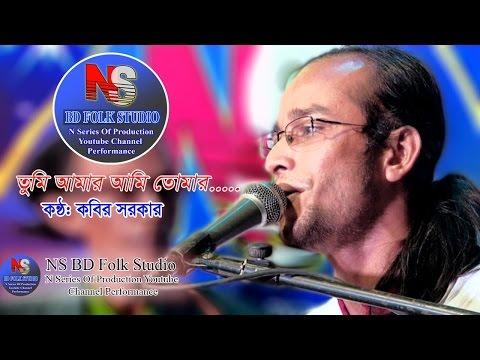 Tumi Amar Ame Tomar   NS BD Folk Studio   Bangla Folk Songs 2017