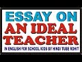 ESSAY ON AN IDEAL TEACHER IN ENGLISH FOR SCHOOL KIDS BY HINDI TUBE ROHIT