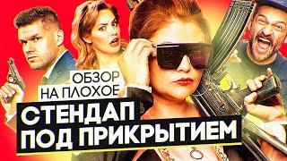 Фильм СТЕНДАП ПОД ПРИКРЫТИЕМ | ОБЗОР НА ПЛОХОЕ