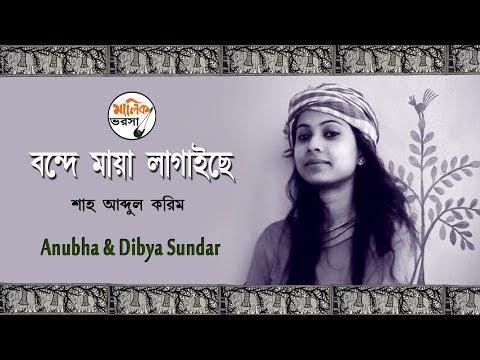 Bonde Maya Lagaise   |  Shah Abdul Karim  |  Anubha and Dibya Sundar  | Malik Bharosa