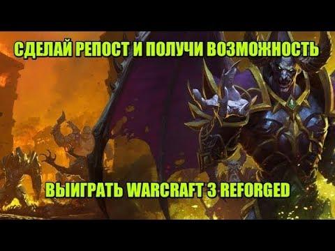 КАК ПОЛУЧИТЬ Warcraft 3 Reforged БЕСПЛАТНО? КОНКУРС!!!