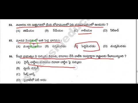 RRB Group D Model Paper in Telugu Held on Nov 2nd 2014 Part 2