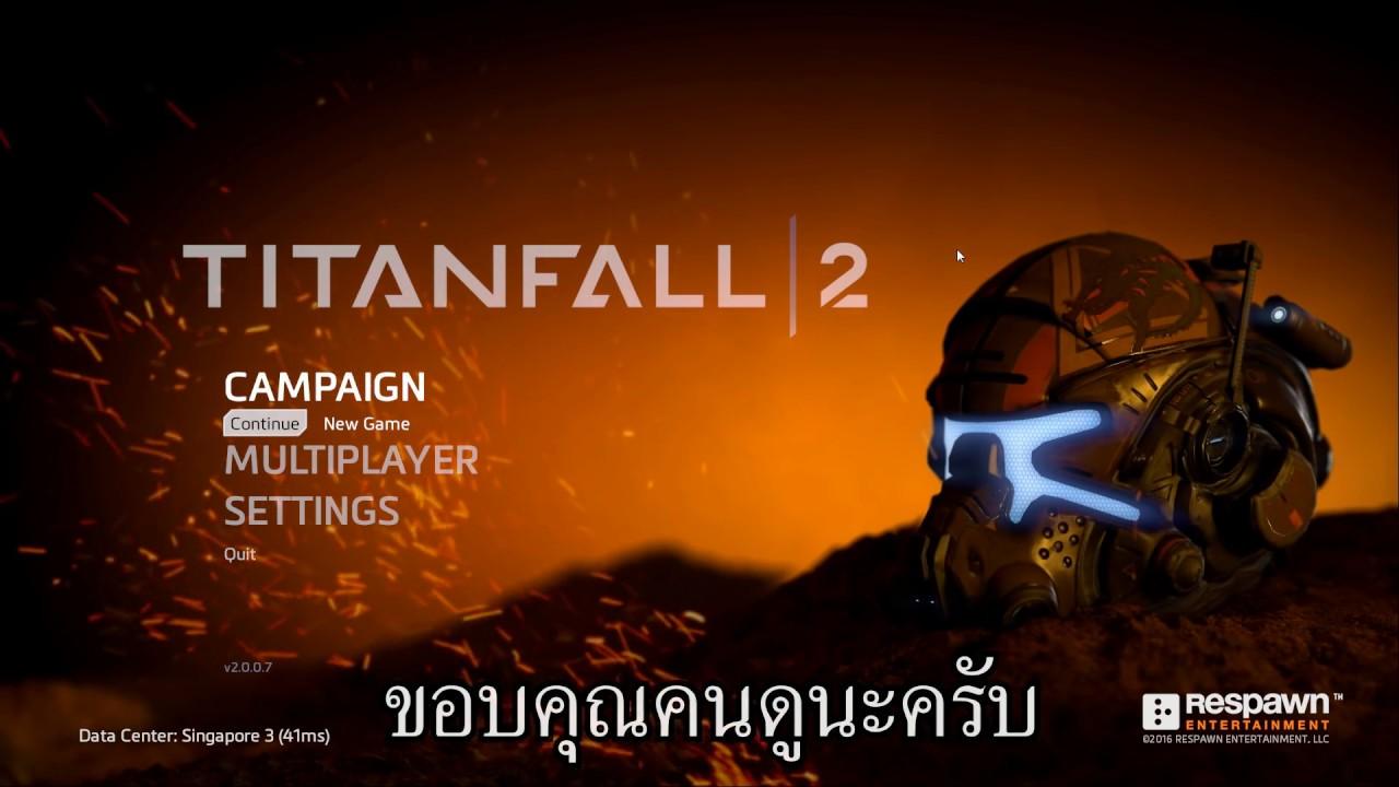 Titanfall 2 - อย่ากัดไข่กรู!!! #1