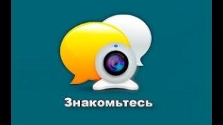 Русский эротический видеочат №1