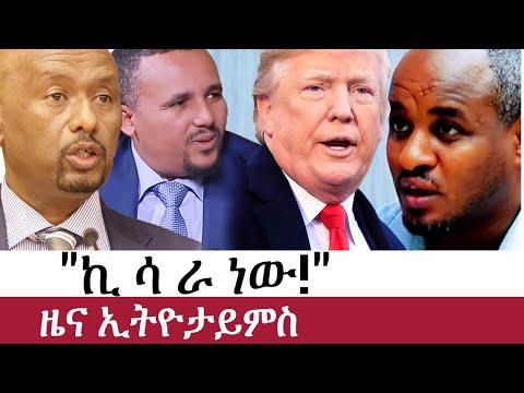 Ethiopia: የኢትዮታይምስ የዕለቱ ዜና | EthioTimes Daily Ethiopian News | Jawar Mohamed | Seleshi Bekele