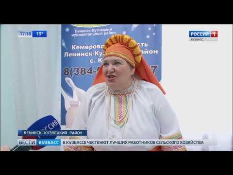 В Ленинск Кузнецком районе подвели итоги сельскохозяйственного года