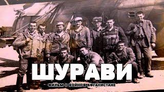 Фильм о войне в Афганистане -  ШУРАВИ
