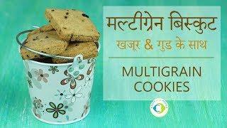 Easy मल्टीग्रेन बिस्कुट | Multigrain Cookies recipe in Hindi | Healthy Flour Cookies for Tots & Kids