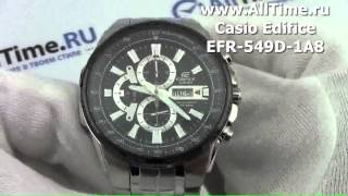 Обзор. Мужские наручные часы Casio Edifice EFR-549D-1A8(Подробное описание и фото: http://www.alltime.ru/catalog/watch/374/casio-edifice/Man/9160/detail.php?ID=1684321&back=list., 2015-08-11T17:42:47.000Z)