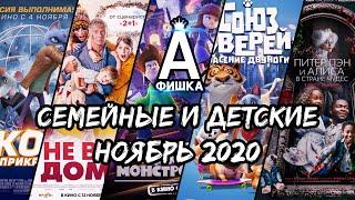Семейные и детские фильмы ноябрь 2020