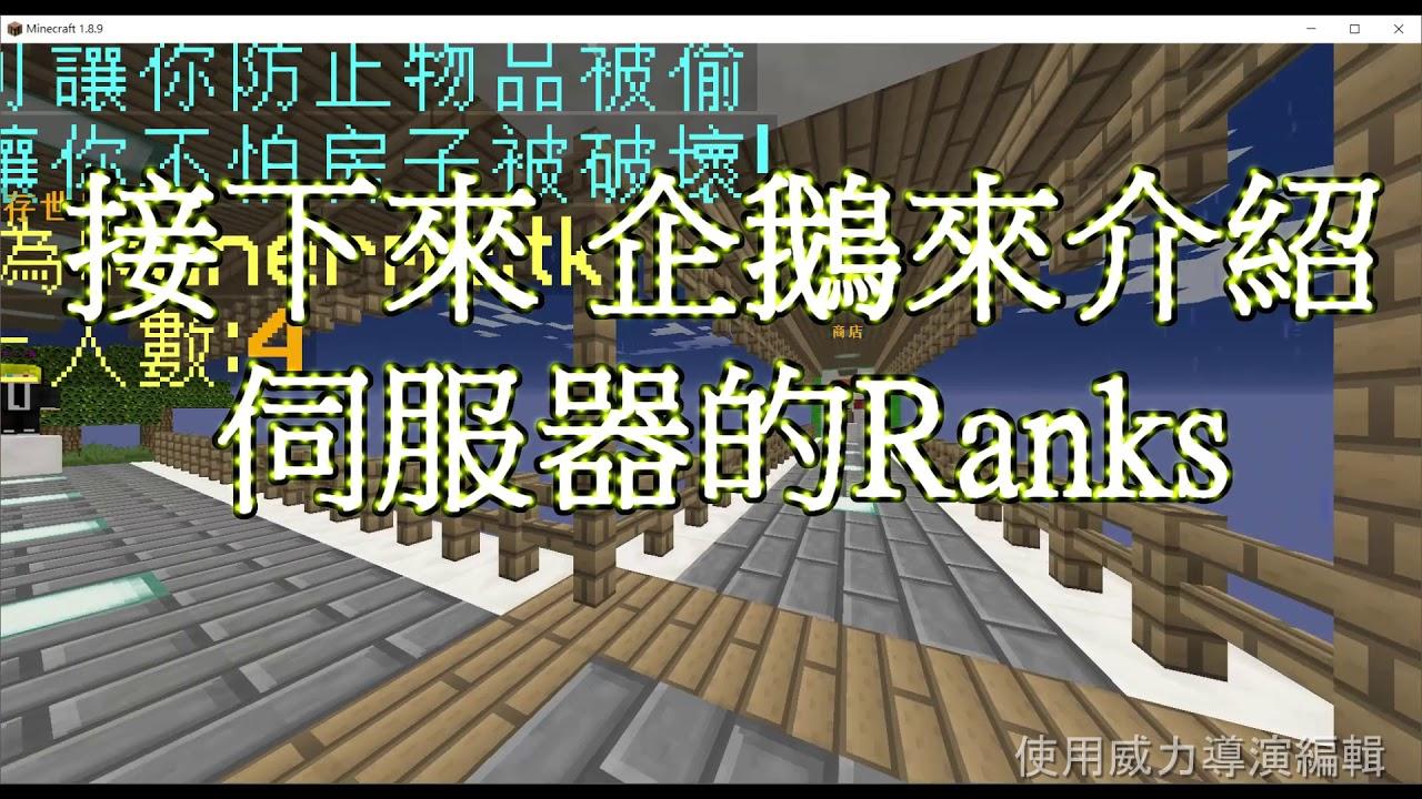 【介紹伺服器】Minecraft Kaner Network 24H伺服器 - YouTube