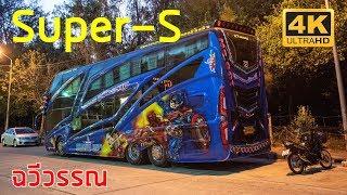 พาดูรถบัสฉวีวรรณ-ทรงsuper-s