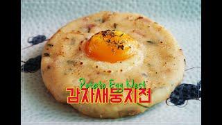 아이들 간식으로 그만인 달걀모양을 닮은 감자새둥지전 P…