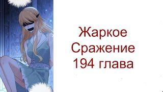 Жаркое Сражение 194 глава [Перевод на русском и озвучка манги]