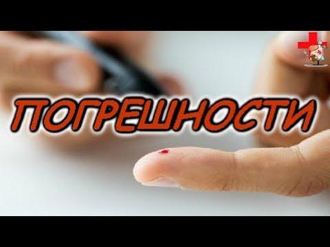 Реальные возможные причины погрешностей при взятии крови из пальца.