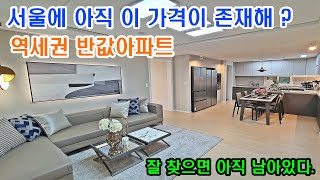 서울 최저가 반값아파트 아직 있다. 강남인접 관악구 역…